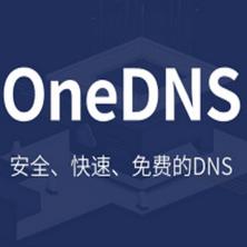 一键DNS防护攻击软件下载|OneDNS一键配置客户端 v2.1.1 最新绿色版下载