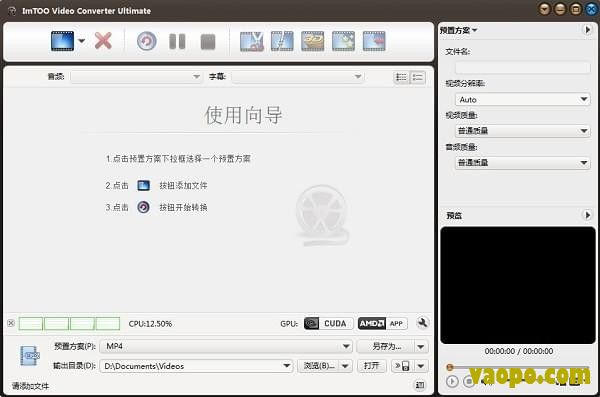 imtoo video converter ultimate