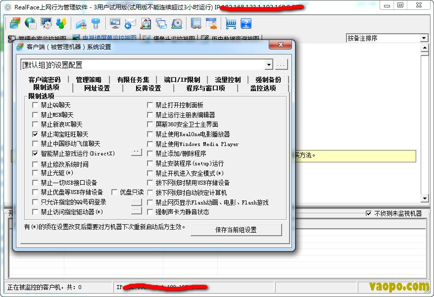 realface上网行为管理软件
