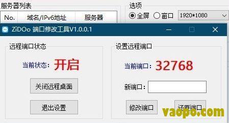 ZiDOo mstsc ipv6 远程桌面管理器