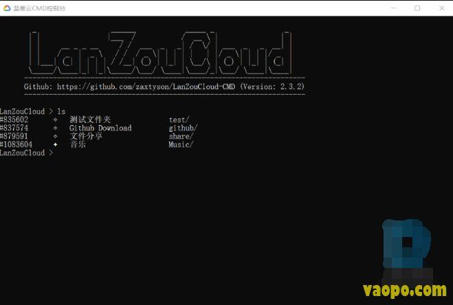 蓝奏云盘CMD控制台及蓝奏云API项目