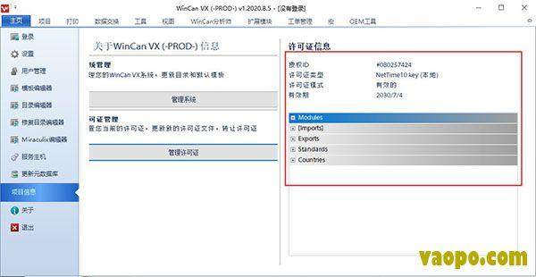 WinCan VX 2020破解版