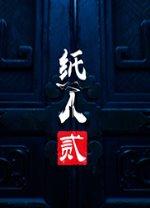 纸人2下载|纸人2(Paper Dolls 2)中文免安装破解版下载
