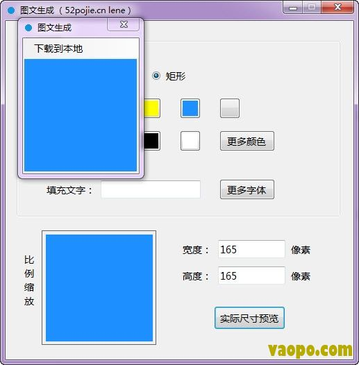 <a href=http://www.vaopo.com/tag/touxiang/ target=_blank class=infotextkey>头像</a>商标通知图文生成器