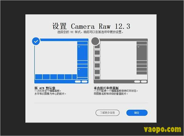 camera raw安装说明图4