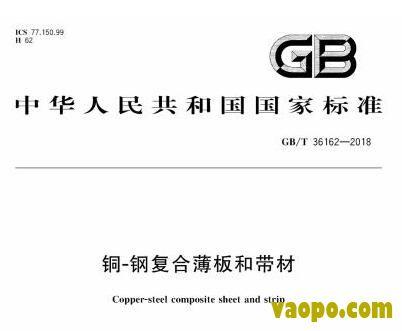 GB/T36162-2018图集下载|GB/T36162-2018铜-钢复合薄板和带材图集下载