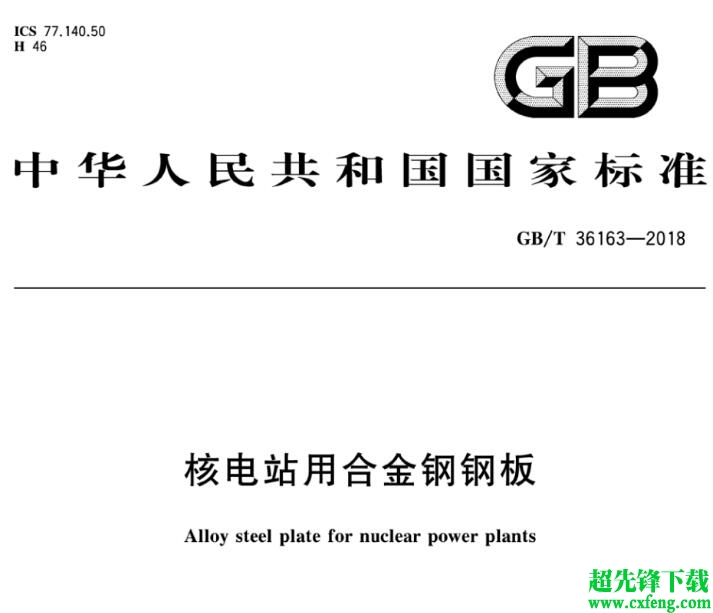 GBT36163-2018图集下载|GBT36163-2018核电站用合金钢钢板国家标准下载