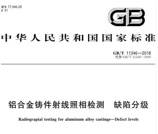 GBT11346-2018图集下载|GBT11346-2018铝合金铸件射线照相检测缺陷分级图集下载