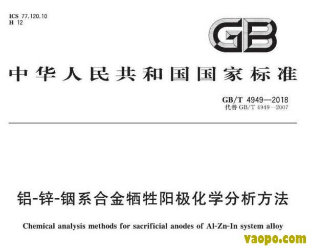 GBT4949-2018图集下载|GBT4949-2018铝-锌-铟系合金牺牲阳极化学分析方法下载