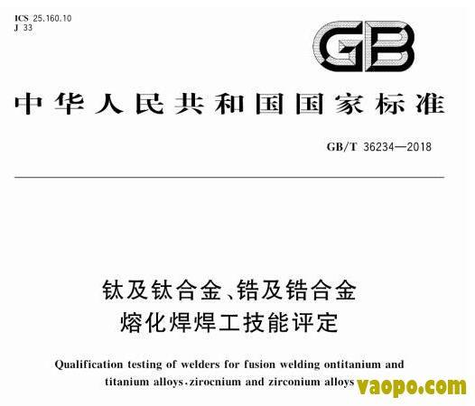 GBT36234-2018图集下载|GBT36234-2018钛及钛合金、锆及锆合金熔化焊焊工技能评定图集下载