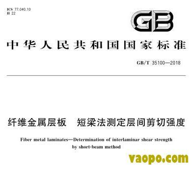 GB/T35100-2018图集下载|GB/T35100-2018纤维金属层板 短梁法测定层间剪切强度图集下载