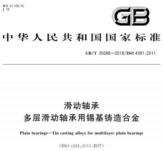 GBT35088-2018图集下载|GBT35088-2018滑动轴承 多层滑动轴承用锡基铸造合金图集下载