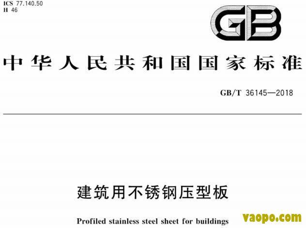 GB/T36145-2018图集下载|GB/T36145-2018建筑用不锈钢压型板图集下载