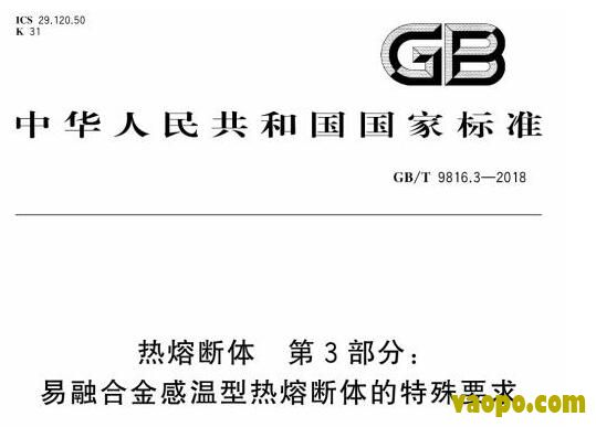 GBT9816.3-2018图集下载|GBT9816.3-2018热熔断体第3部分:易融合金感温型热熔断体的特殊要求图集下载
