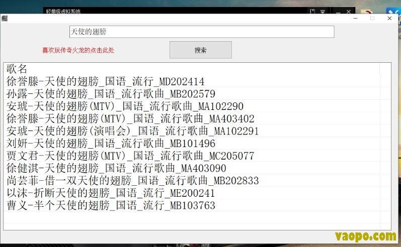 KTV全网MV歌曲下载器下载|KTV音乐下载器V1.0附易语言源码下载