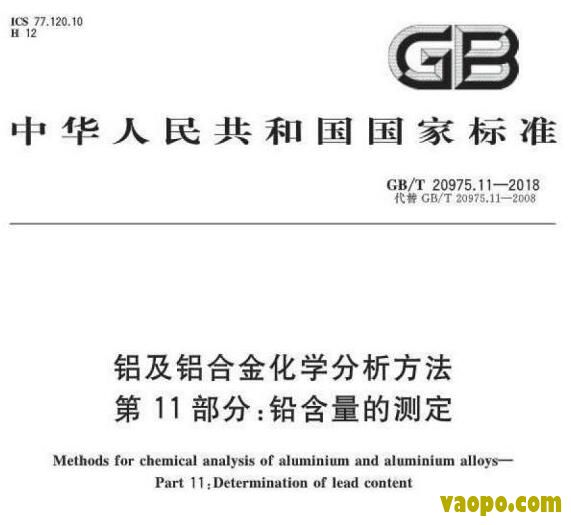 GBT20975.11-2018图集下载|GBT20975.11-2018铝及铝合金化学分析方法第11部分铅含量的测定下载