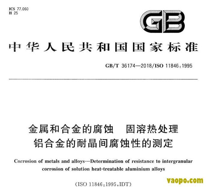 GBT36174-2018图集下载 GBT36174-2018金属和合金的腐蚀固溶热处理铝合金的耐晶间腐蚀性的测定下载