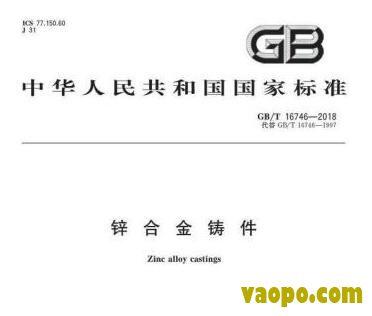 GB/T16746-2018图集下载|GB/T16746-2018锌合金铸件图集下载