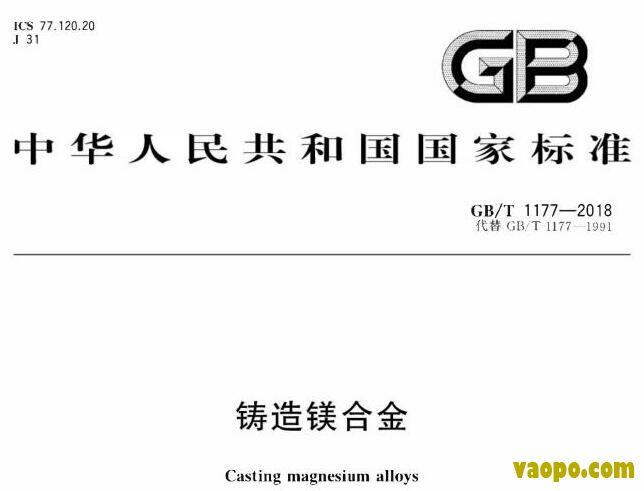 GBT1177-2018图集下载|GBT1177-2018铸造镁合金图集下载