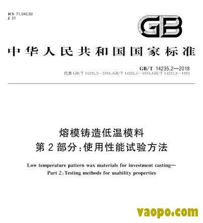 GBT14235.2-2018图集下载|GBT14235.2-2018熔模铸造低温模料第2部分:使用性能试验方法图集下载
