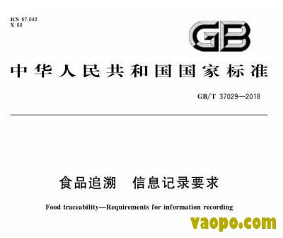 GBT37029-2018图集下载|GBT37029-2018食品追溯信息记录要求图集下载
