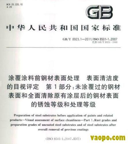 GB/T8923.1-2011图集下载|GB/T8923.1-2011涂覆涂料前钢材表面处图集下载