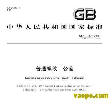 GB/T197-2018图集下载|GB/T197-2018 普通螺纹 公差图集下载