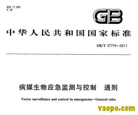 GB/T27774-2011图集下载|GB/T27774-2011 病媒生物应急监测与控制 通则图集下载