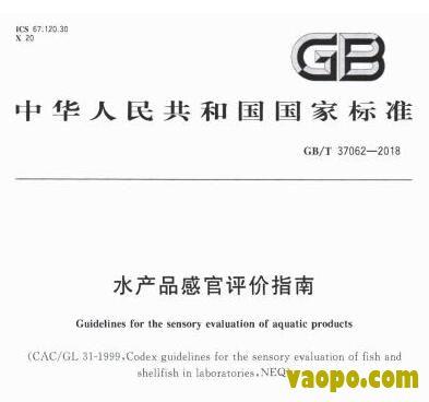 GBT37062-2018图集下载|GBT37062-2018水产品感官评价指南图集下载