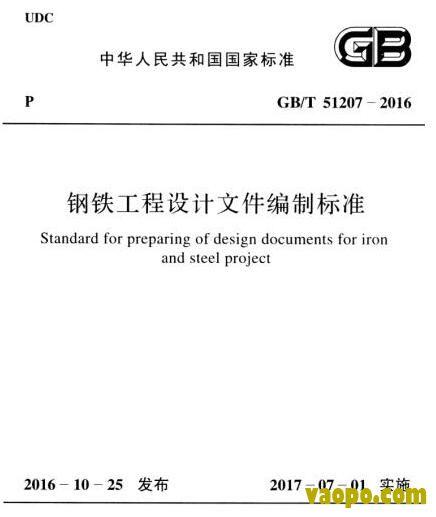 GB/T51207-2016图集下载|GB/T51207-2016钢铁工程设计文件编制标准下载