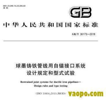 GB/T36173-2018图集下载 GB/T36173-2018 球墨铸铁管线用自锚接口系统 设计规定和型式试验图集下载