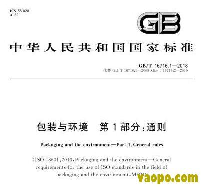 GBT16716.1-2018图集下载|GBT16716.1-2018包装与环境第1部分通则图集下载