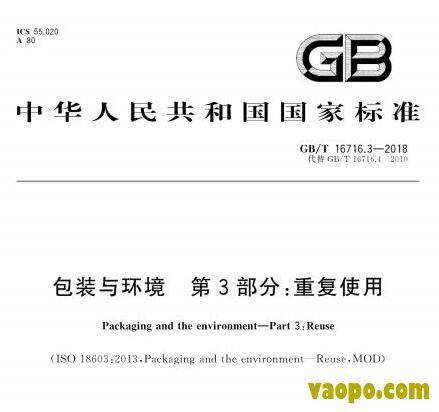 GBT16716.3-2018图集下载|GBT16716.3-2018包装与环境第3部分:重复使用图集下载