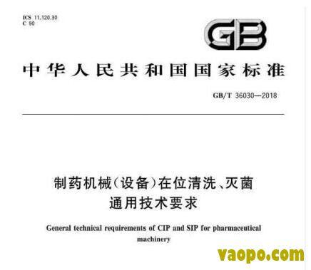 GB/T36030-2018图集下载|GB/T36030-2018制药机械(设备)在位清洗、灭菌通用技术要求图集下载