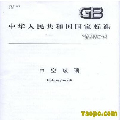 GB/T11944-2012图集下载|GB/T11944-2012 中空玻璃图集下载