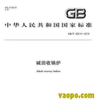 GBT36514-2018图集下载|GB/T36514-2018碱回收锅炉图集下载
