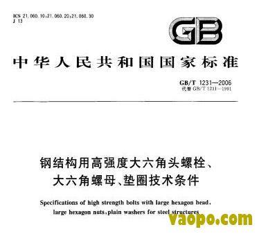 GB/T1231-2006图集下载|GB/T1231-2006 钢结构用大六角螺栓图集下载
