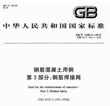 GB/T1499.3-2010图集下载|GB/T1499.3-2010 钢筋混凝土用钢 第3部分:钢筋焊接网图集下载