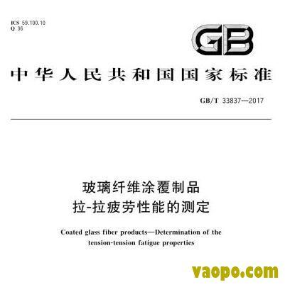 GB/T33837-2017图集下载|GB/T33837-2017玻璃纤维涂覆制品拉拉-拉疲劳性能的测定下载
