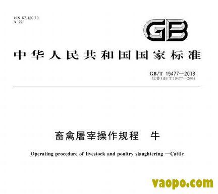 GBT19477-2018图集下载|GBT19477-2018畜禽屠宰操作规程牛图集下载