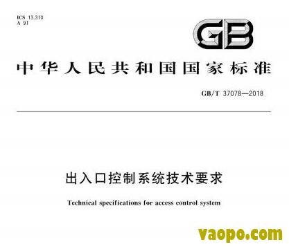GB/T37078-2018图集下载|GB/T37078-2018 出入口控制系统技术要求图集下载