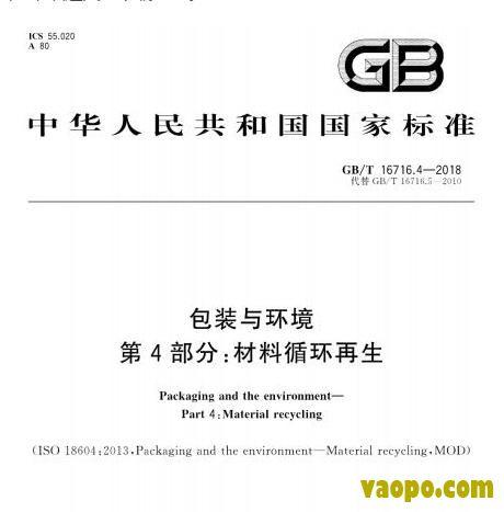 GBT16716.4-2018图集下载|GBT16716.4-2018包装与环境第4部分:材料循环再生图集下载