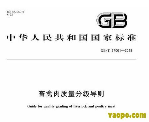 GBT37061-2018图集下载|GBT37061-2018畜禽肉质量分级导则图集下载