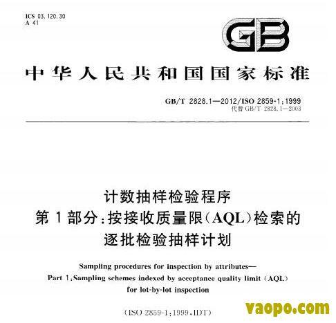 GB/T2828.1-2012 计数抽样检验程序 第1部分:按接收质量限(AQL)检索的逐批检验抽样计划图集下载