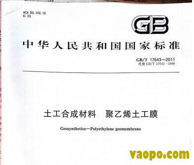 GB/T17643-2011图集下载|GB/T17643-2011 土工合成材料 聚乙烯土工膜图集下载