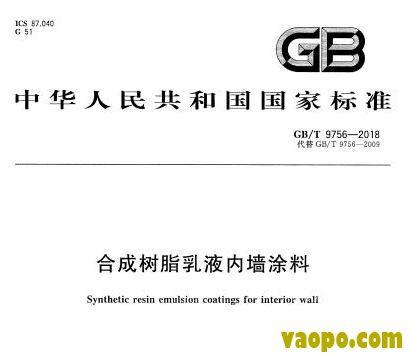 GB/T9756-2018图集下载|GB/T9756-2018 合成树脂乳液内墙涂料图集下载