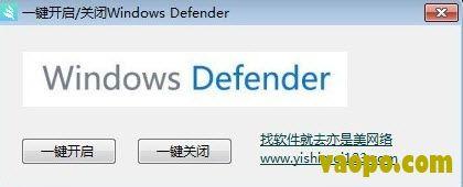 一键开启/关闭Windows Defender