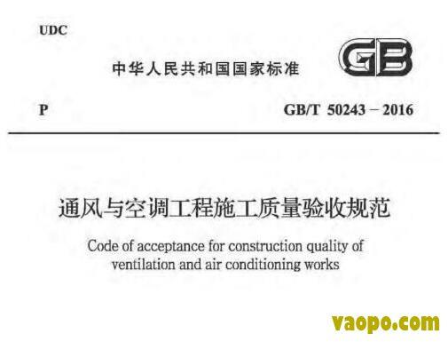GB/T50243-2016图集下载|GB/T50243-2016 通风与空调工程施工质量验收规范图集下载