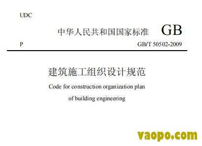 GB/T50502-2009图集下载|GB/T50502-2009 建筑施工组织设计规范图集下载