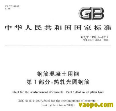 GB/T1499.1-2017图集下载|GB/T1499.1-2017 钢筋混凝土用钢 第1部分:热轧光圆钢筋图集下载